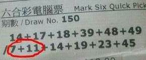 7-11-mark-six - cropped