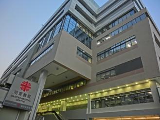 Caritas Lai Chi Kok HK.png