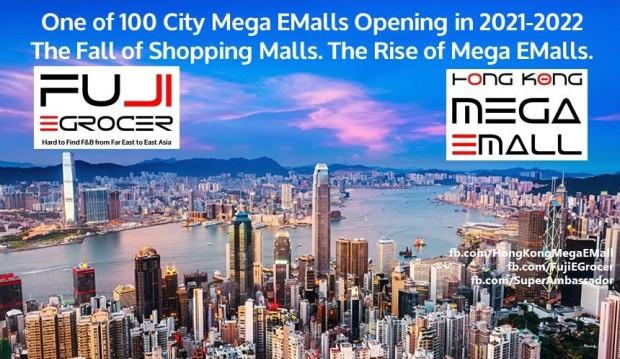 Hong Kong - 100 City Mega EMall Series Banner